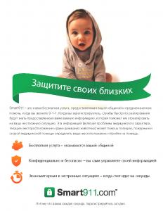 Smart911_Portrait_Family3_Russian2