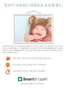Smart911_Portrait_Family5_Korean2