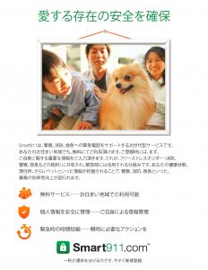 Smart911_Portrait_Family8_Japanese